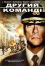 Другий у команді / Second in Command (2006)