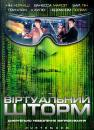 Віртуальний шторм / Storm Watch / Code Hunter / Virtual Storm (2002)