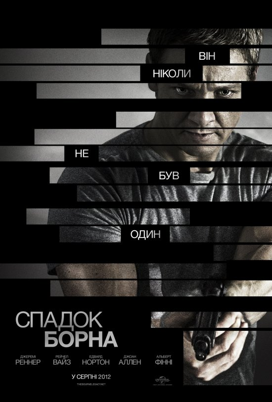постер Спадок Борна / The Bourne Legacy (2012)