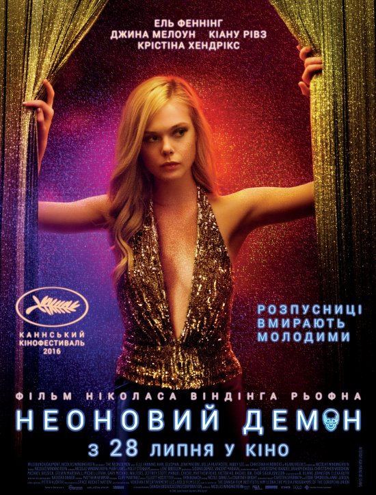 Неоновий демон / The Neon Demon (2016) AVC Ukr/Eng | Sub Eng