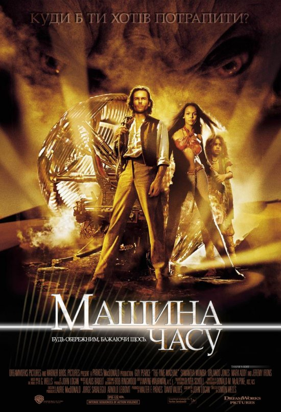 постер Машина Часу / The Time Machine (2002) D-Theater Rip