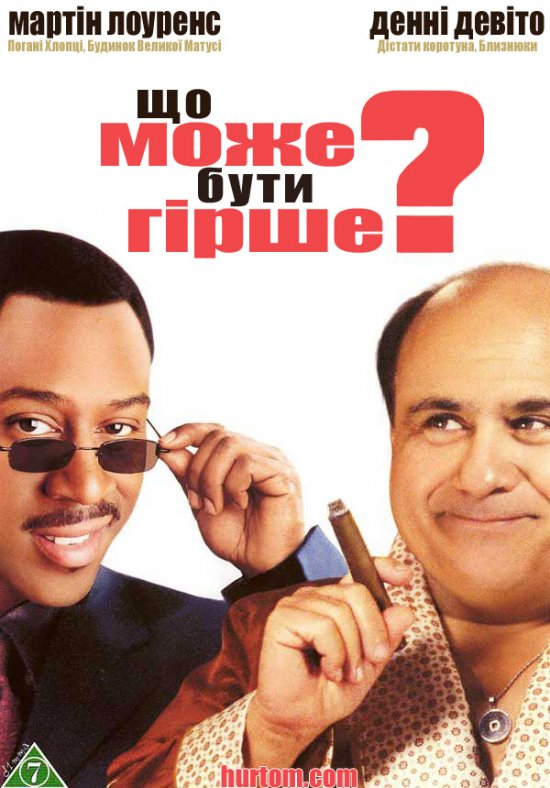 Що може бути гірше? / What's the Worst That Could Happen? (2001) Ukr/Eng | Sub Eng