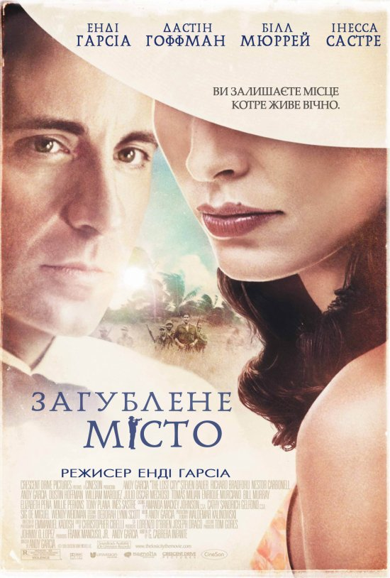 Загублене місто / The Lost City (2005) AVC Ukr/Eng | sub Eng