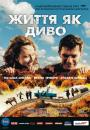Життя як диво / Zivot je cudo / Life Is a Miracle (2004)
