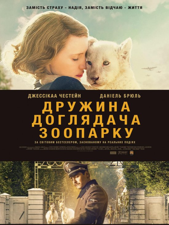 Дружина доглядача зоопарку / The Zookeeper's Wife (2017) 1080p Ukr/Eng | Sub Eng