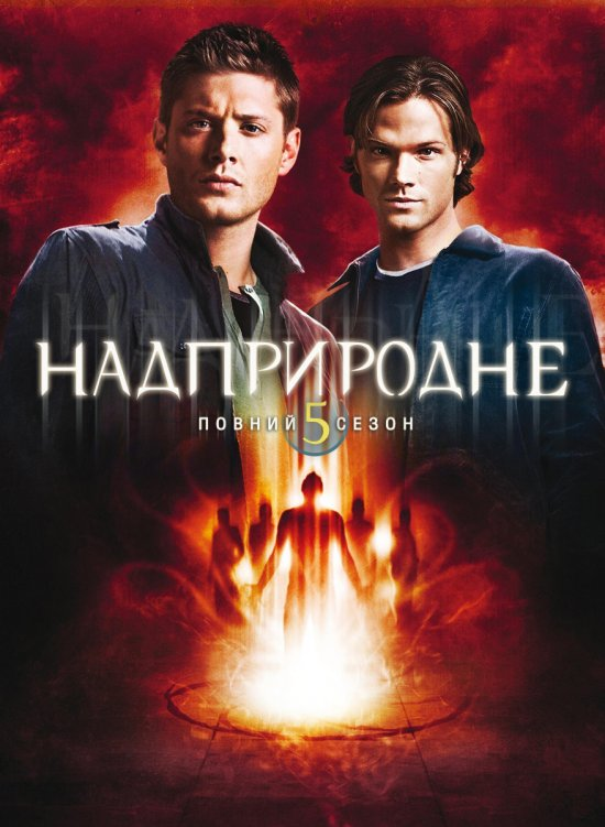 постер Надприродне (Сезон 5) / Supernatural (Season 5) (2009-2010)