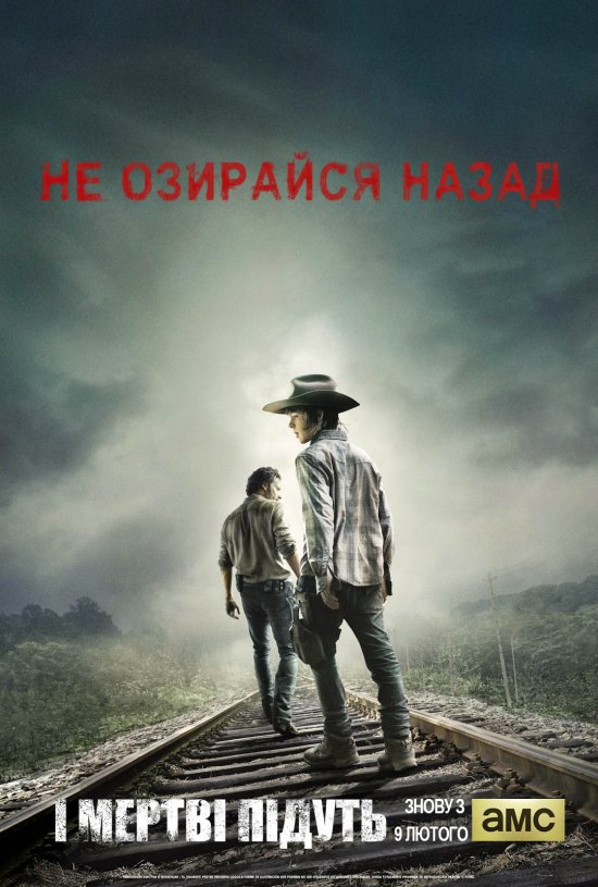 І мертві підуть (Сезон 4) / The Walking Dead (Season 4) (2013-2014)