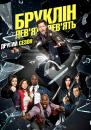 Бруклін 9-9 (Сезон 2) / Brooklyn Nine-Nine (Season 2) (2014-2015)