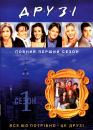 Друзі (Сезон 1) / Friends (Season 1) (1994-1995)