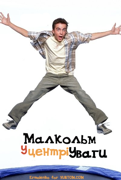постер malcolm_in_the_middle_106
