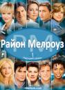 Район Мелроуз (Cезон 1) / Melrose Place (Season 1) (1992-1993)
