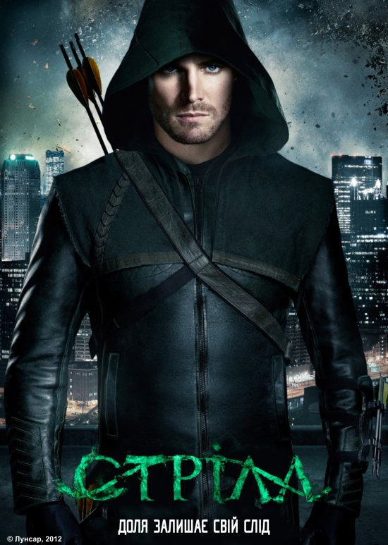 Стріла (Сезон 1) / Arrow (Season 1) (2012-2013)