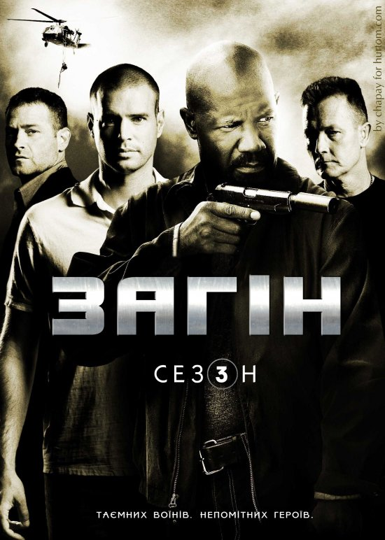 постер Загін (Сезон 3) / The Unit (Season 3) (2007)