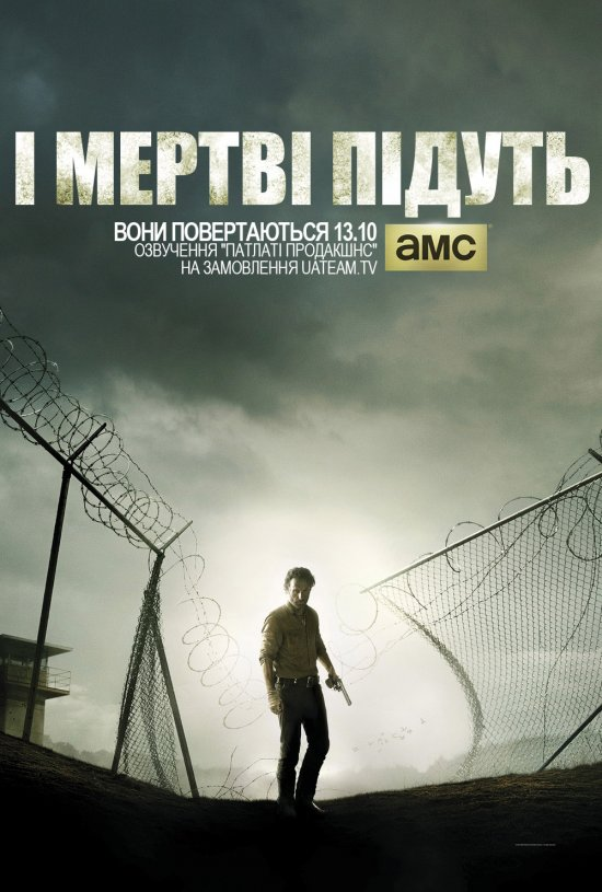 постер І мертві підуть (Сезон 4) / The Walking Dead (Season 4) (2013-2014)